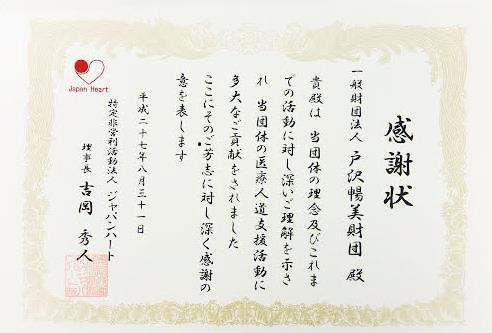 japanhart04