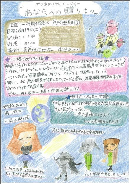 musical1706_02