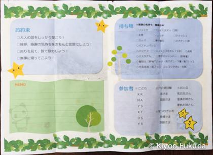 yatsugatake1709_03